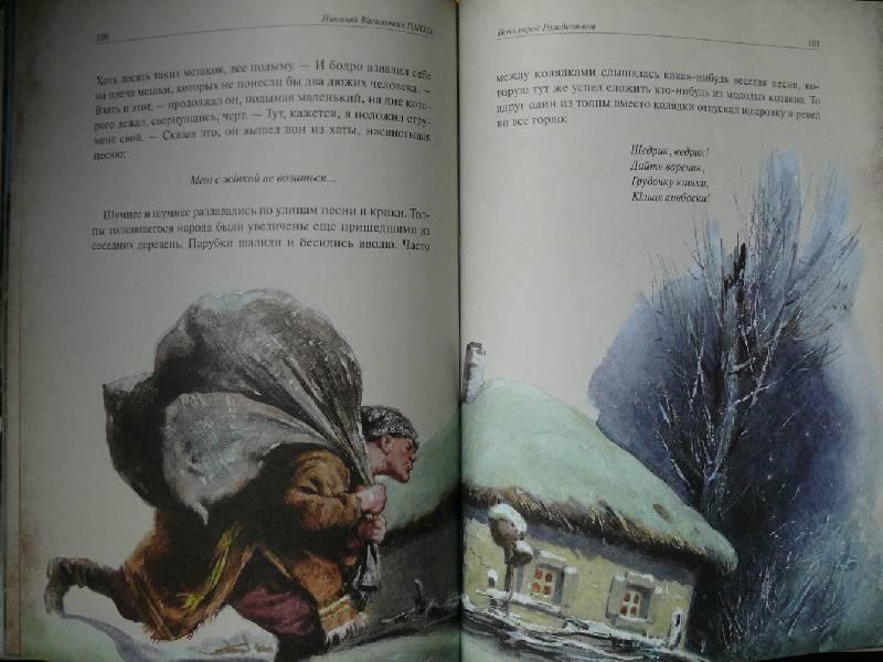 Иллюстрация 42 из 94 для Вечера на хуторе близ Диканьки - Николай Гоголь | Лабиринт - книги. Источник: Аврора