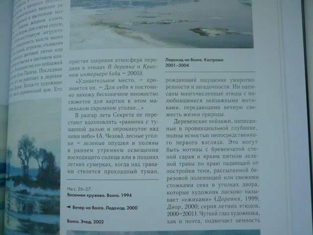 Иллюстрация 7 из 12 для Секрет Валерий - Е.В. Куценко | Лабиринт - книги. Источник: Nadezhda_S