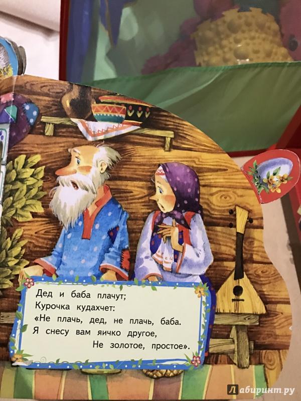 Иллюстрация 16 из 22 для Сказки-закладки. Курочка Ряба | Лабиринт - книги. Источник: Роса