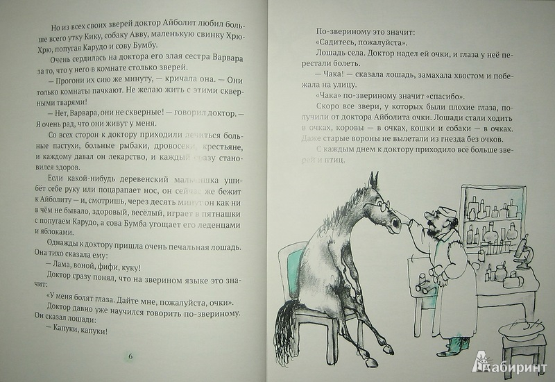 Иллюстрация 4 из 65 для Доктор Айболит - Корней Чуковский   Лабиринт - книги. Источник: Трухина Ирина