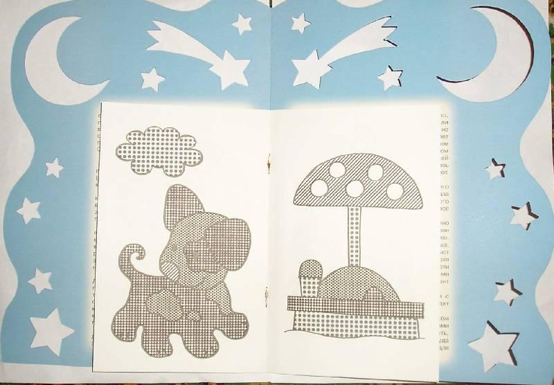 Иллюстрация 4 из 5 для А за окном такое есть | Лабиринт - книги. Источник: Arina