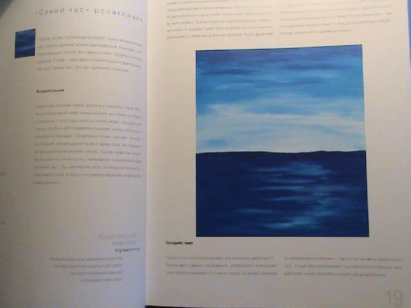 Иллюстрация 3 из 26 для Картины для души. Живопись всеми чувствами - Габриеле Шуллер | Лабиринт - книги. Источник: Обычная москвичка