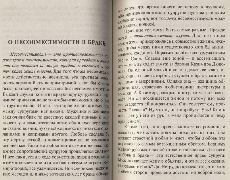 Иллюстрация 2 из 15 для Письма незнакомке - Андре Моруа | Лабиринт - книги. Источник: ЛиС-а
