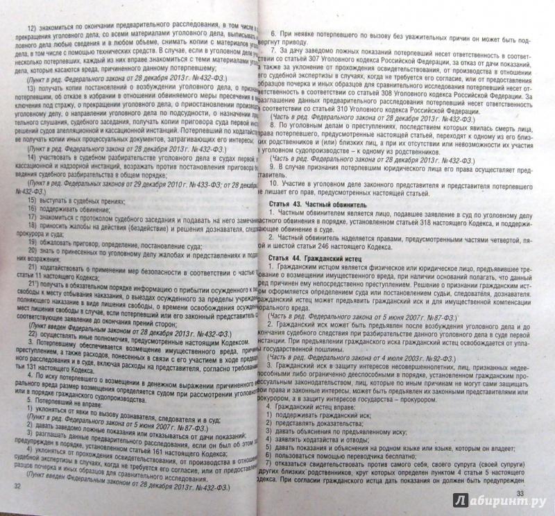 308 статья уголовного кодекса