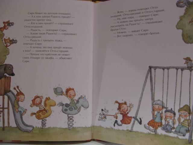 Иллюстрация 4 из 25 для Сири и Радость с третьего этажа - Нопола, Линдман | Лабиринт - книги. Источник: Татьяна А.
