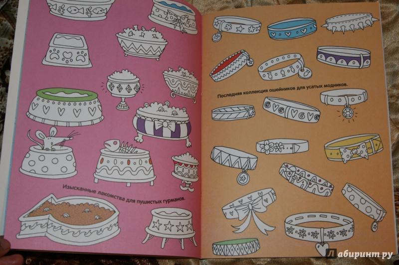 Иллюстрация 6 из 23 для Раскраска. Котики | Лабиринт ...