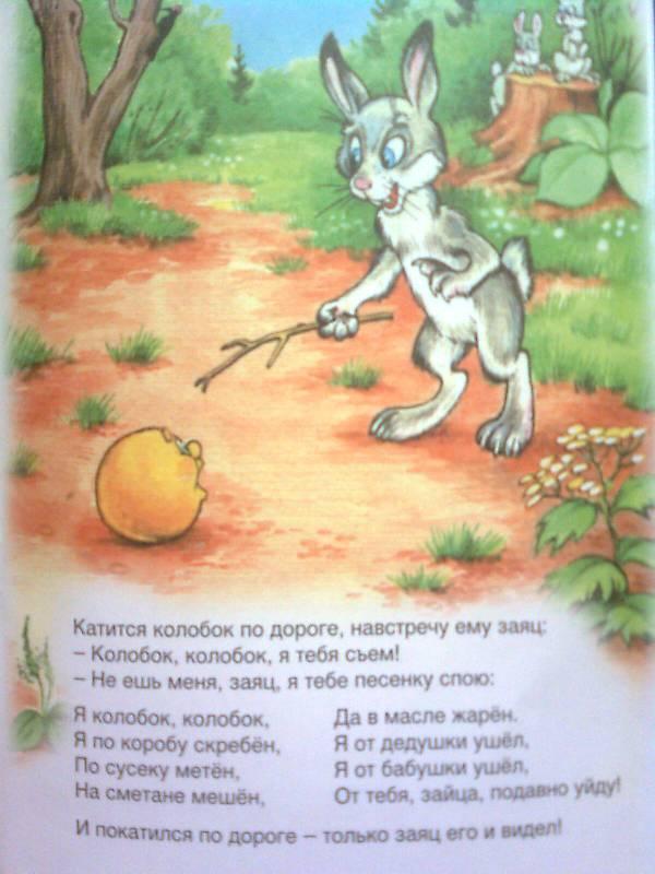 Иллюстрация 4 из 5 для Колобок | Лабиринт - книги. Источник: Шелкошвейн  Наталия