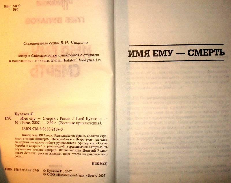 Иллюстрация 1 из 2 для Имя ему - Смерть: Роман - Глеб Булатов | Лабиринт - книги. Источник: Мефи