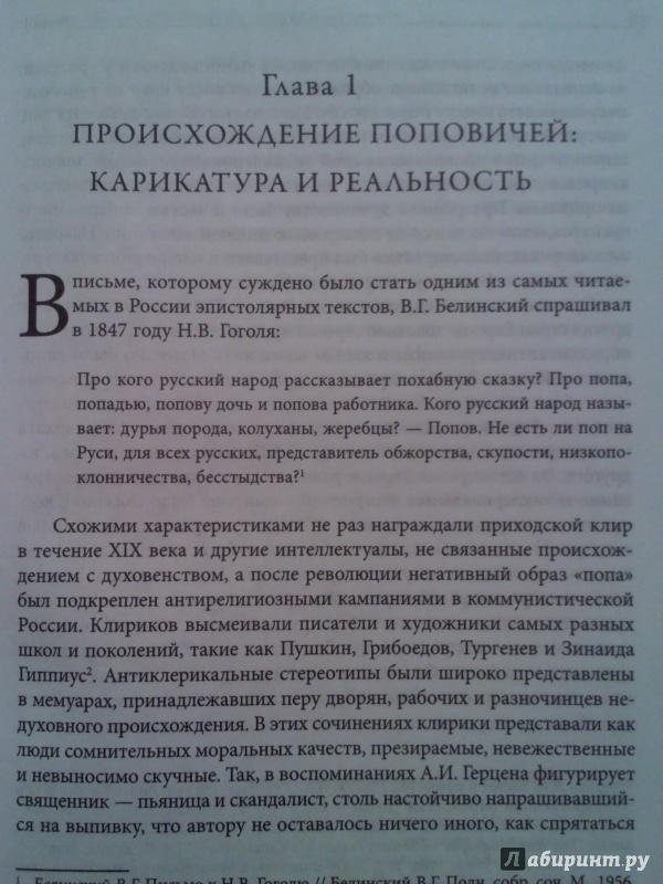 Иллюстрация 4 из 18 для Поповичи в миру. Духовенство, интеллигенция и становление современного самосознания в России - Лори Манчестер | Лабиринт - книги. Источник: Keane