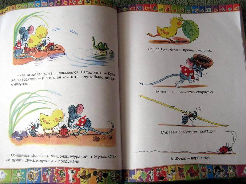 Иллюстрация 22 из 39 для 50 любимых маленьких сказок - Бианки, Остер, Аникин   Лабиринт - книги. Источник: Романова Екатерина