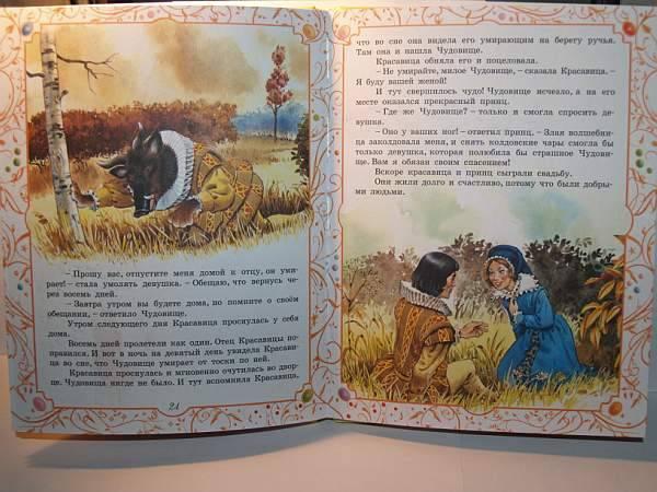 Иллюстрация 13 из 29 для Добрые сказки для девочек | Лабиринт - книги. Источник: Cовушка