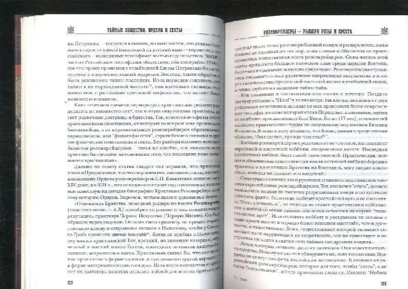 Иллюстрация 8 из 30 для Розенкрейцеры - рыцари Розы и Креста - Александр Варакин | Лабиринт - книги. Источник: ELVIRANIKA