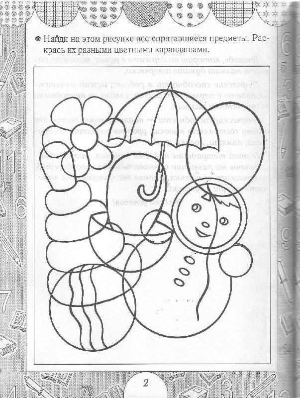 Иллюстрация 2 из 10 для Я учусь думать творчески.Пособие для детей 3-6 лет - Гаврина, Кутявина, Топоркова, Щербинина   Лабиринт - книги. Источник: zingara