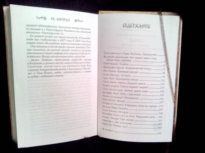 Иллюстрация 40 из 61 для Клыки. Истории о вампирах - Никс, Гейман, Блэк, Марр, Клэр | Лабиринт - книги. Источник: Лабиринт