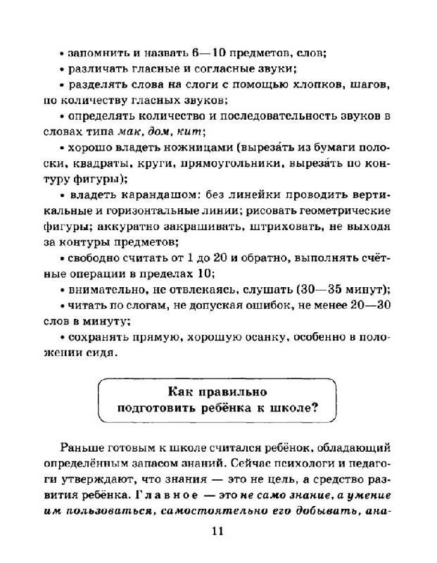 Иллюстрация 19 из 34 для Памятки для родителей младших школьников - Ольга Чистякова   Лабиринт - книги. Источник: Юта