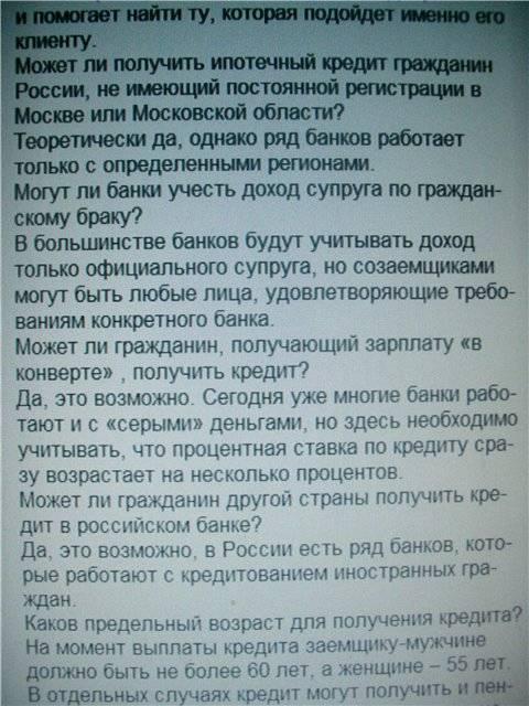 Иллюстрация 2 из 7 для Ипотека в вопросах и ответах - Алевтина Кириенко | Лабиринт - книги. Источник: света