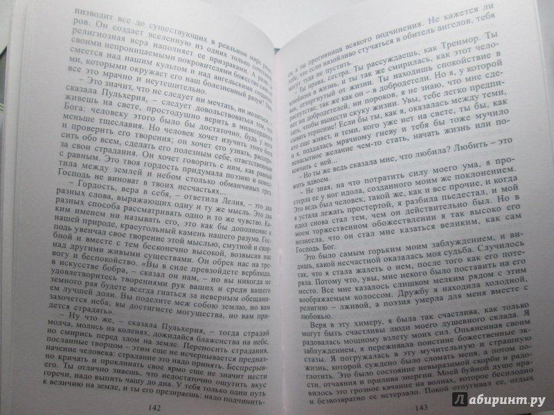 Иллюстрация 27 из 38 для Лелия - Жорж Санд | Лабиринт - книги. Источник: bродяжник