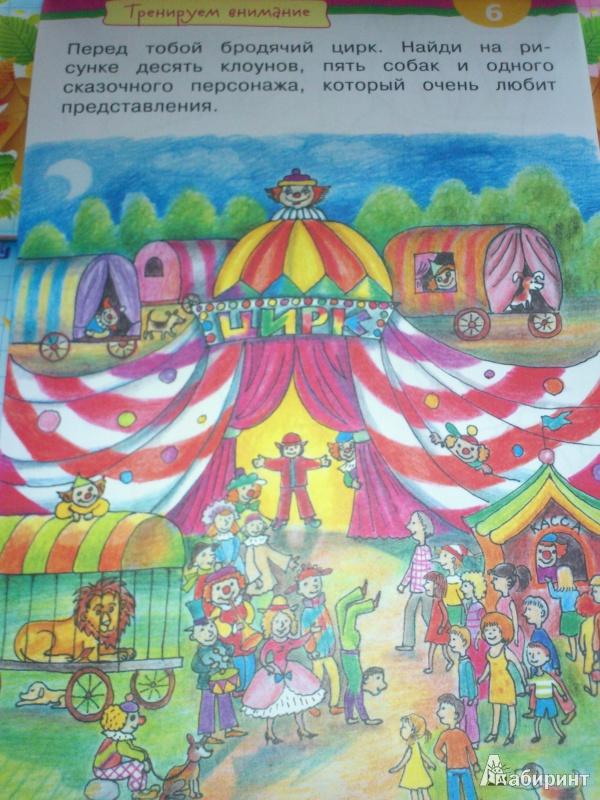 Иллюстрация 4 из 14 для Весёлый цирк. Игры с картинками. 4-6 лет - Екатерина Румянцева | Лабиринт - книги. Источник: Еrin