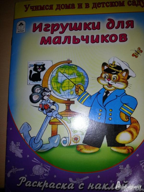 Иллюстрация 2 из 5 для Игрушки для мальчиков (раскраска с наклейками) | Лабиринт - книги. Источник: semerkina