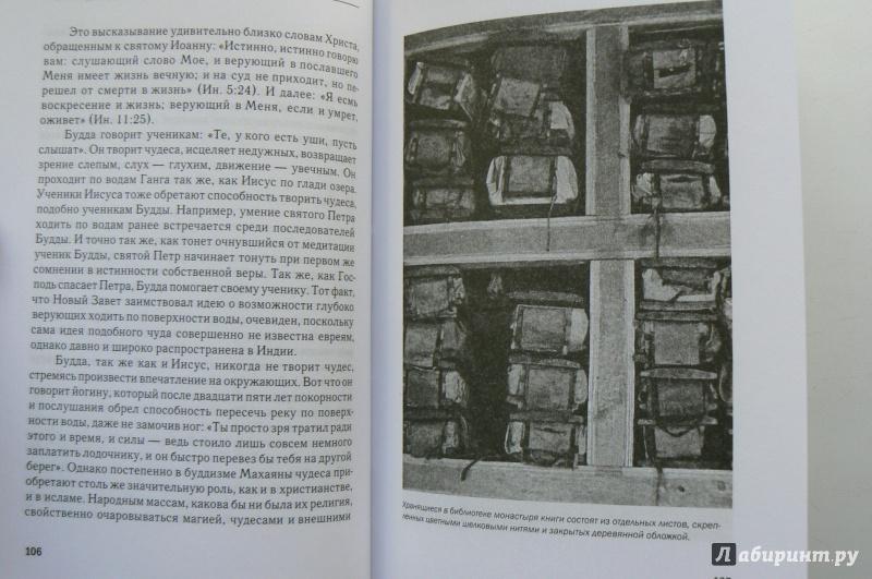 Иллюстрация 15 из 15 для Иисус жил в Индии - Хольгер Керстен | Лабиринт - книги. Источник: Марина