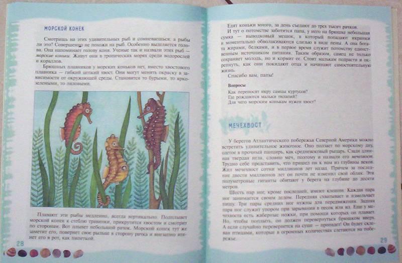 Иллюстрация 16 из 39 для Тайны морского дна: книга для чтения детям - Геннадий Целищев | Лабиринт - книги. Источник: просто так