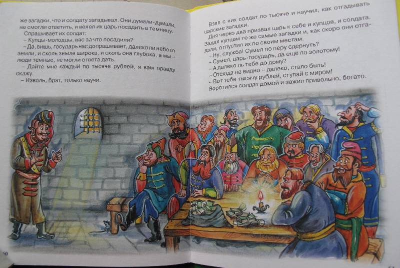 Иллюстрация 33 из 46 для Царевна-лягушка   Лабиринт - книги. Источник: lirakat
