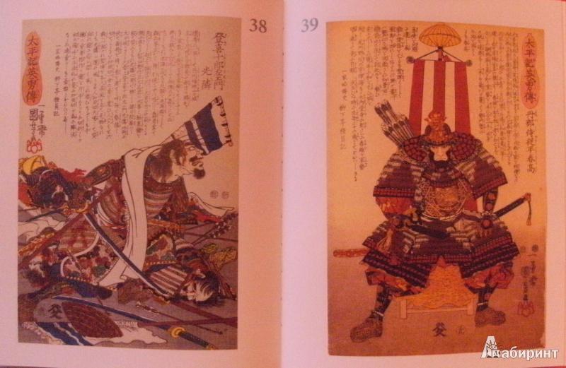 Иллюстрация 12 из 14 для Предания о доблестных самураях, или Повесть о великом умиротворении в гравюрах Итиюсая Куниёси | Лабиринт - книги. Источник: Комаров Владимир
