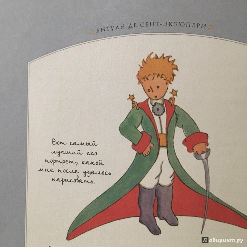 Иллюстрация 43 из 100 для Маленький принц - Антуан Сент-Экзюпери | Лабиринт - книги. Источник: Узназакова  Карина Рафиковна