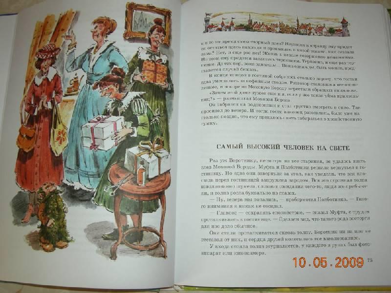 Иллюстрация 6 из 47 для Муфта, Полботинка и Моховая Борода. Новые приключения - Эно Рауд | Лабиринт - книги. Источник: Соловей