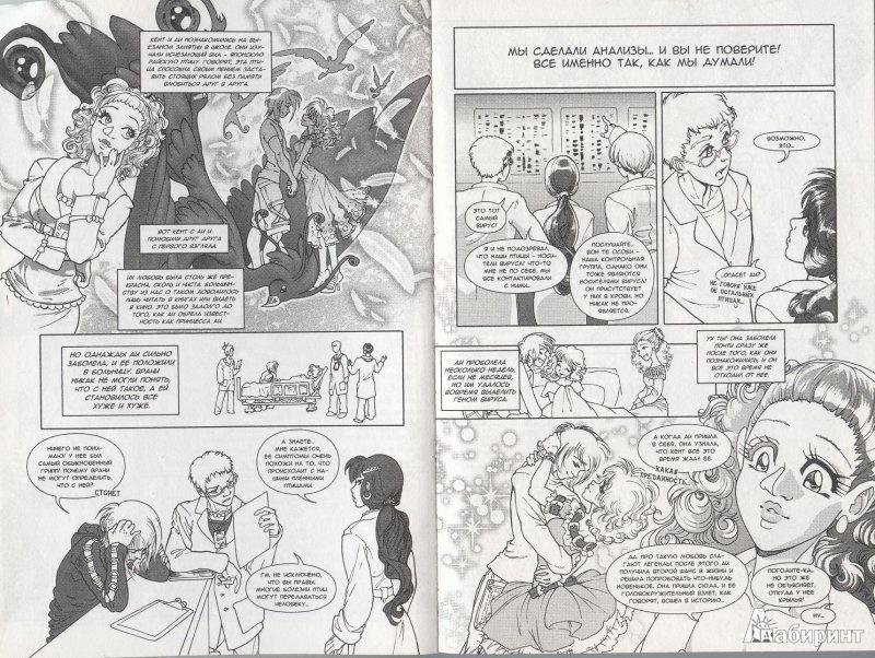 Иллюстрация 3 из 13 для Принцесса Аи. Слухи с той стороны | Лабиринт - книги. Источник: Осканова  Мария