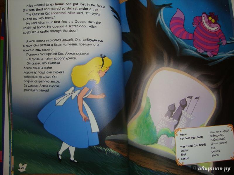 "Иллюстрация 16 из 17 для Disney English. Алиса в Стране чудес. Тема ""Чувства и эмоции"" (+CD) | Лабиринт - книги. Источник: Ярославцева  Марина Викторовна"