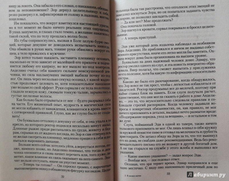 Иллюстрация 16 из 37 для Пленница. В оковах магии - Марьяна Сурикова | Лабиринт - книги. Источник: Katty