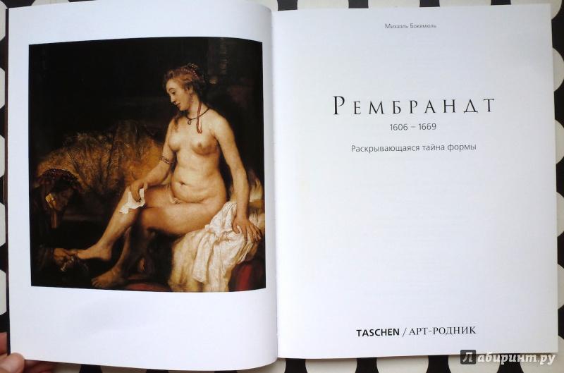 Иллюстрация 15 из 35 для Рембрандт (1606-1669). Раскрывающаяся тайна формы - Михаил Бокемюль | Лабиринт - книги. Источник: fionna_cake