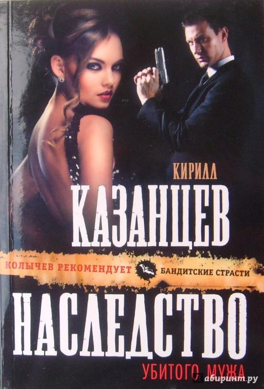 Иллюстрация 1 из 5 для Наследство убитого мужа - Кирилл Казанцев | Лабиринт - книги. Источник: Соловьев  Владимир
