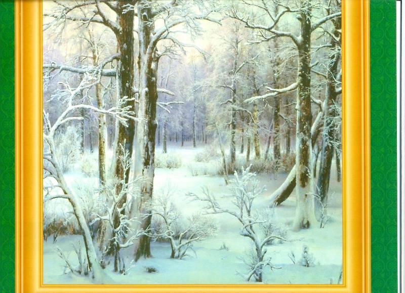 Иллюстрация 1 из 11 для Календарь. 2010 год. Родной пейзаж (70924)   Лабиринт - сувениры. Источник: Танёк