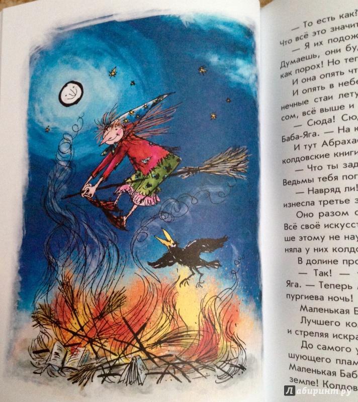 Иллюстрация 22 из 69 для Маленькая Баба-Яга. Маленький Водяной. Маленькое Привидение - Отфрид Пройслер | Лабиринт - книги. Источник: Лабиринт  Лабиринт