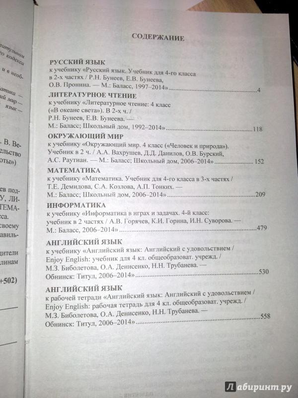 Иллюстрация 1 из 11 для Все домашние работы за 4 класс. Школа 2100. ФГОС - Веселова, Москвина, Шубина | Лабиринт - книги. Источник: В.  Мария