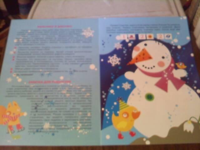Иллюстрация 2 из 5 для Как снеговик шляпу потерял - Наталья Васюкова | Лабиринт - книги. Источник: Солдатова  Ольга