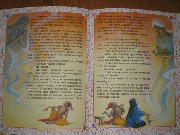 Иллюстрация 4 из 29 для Добрые сказки для девочек   Лабиринт - книги. Источник: FOlga