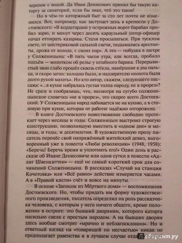 Иллюстрация 16 из 21 для Рассказы и Крохотки - Александр Солженицын | Лабиринт - книги. Источник: Пономарёва  Мария