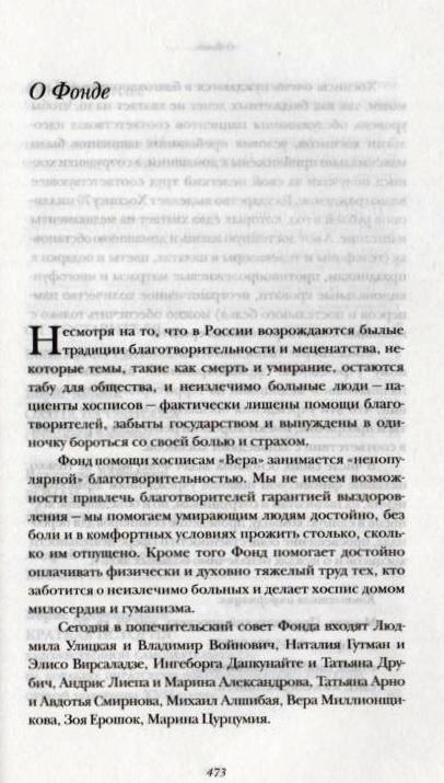 Иллюстрация 13 из 17 для Книга, ради которой объединились писатели, объединить которых невозможно | Лабиринт - книги. Источник: Zhanna