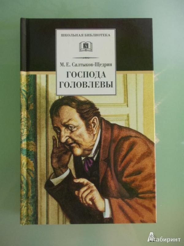 книги салтыкова-щедрина известные для