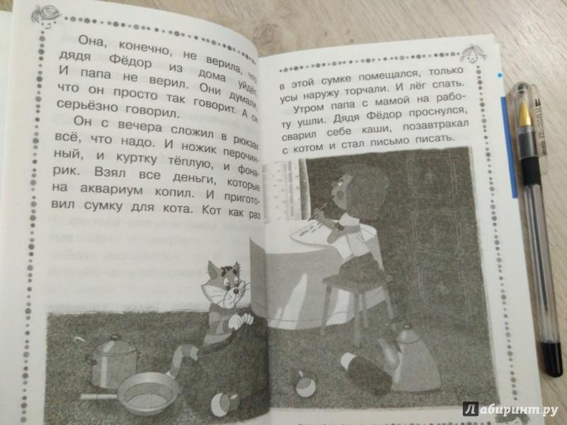 Иллюстрация 24 из 33 для Дядя Фёдор, пёс и кот и другие истории про Простоквашино - Эдуард Успенский | Лабиринт - книги. Источник: Тайна
