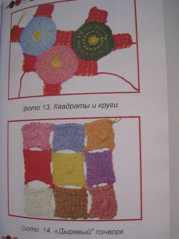 Иллюстрация 25 из 33 для Вязаный пэчворк для дома и дачи: подушки, покрывала, пледы - Кузьмина, Кузьмина   Лабиринт - книги. Источник: Фея Нежности