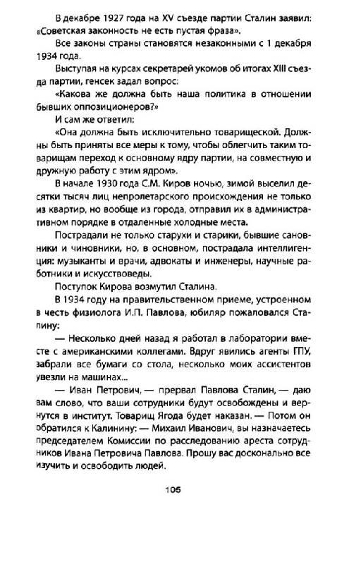 Иллюстрация 9 из 12 для Смерть Сталина. При чем здесь Брежнев? - Александр Костин | Лабиринт - книги. Источник: Юта