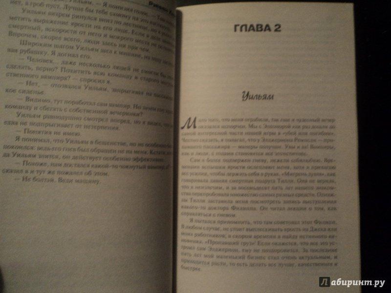 Иллюстрация 17 из 25 для Искушение вампира - Рэйвен Харт | Лабиринт - книги. Источник: Смирнов  Александр