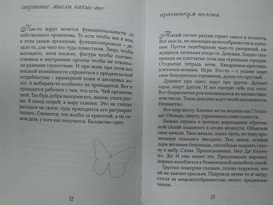 Иллюстрация 15 из 15 для Сновидения бабочки, или Практикум по расширению сознания женщины - Татьяна Сауляк   Лабиринт - книги. Источник: Королева  Кристина