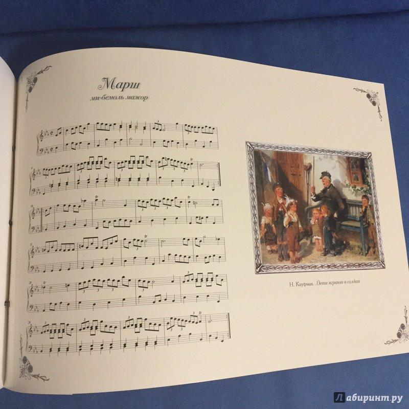 картинки нотная тетрадь анны магдалены бах петров