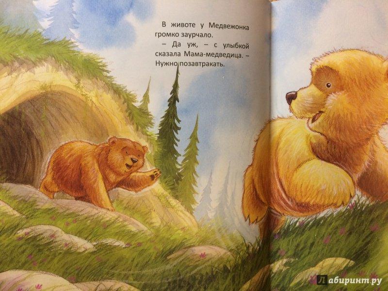 Иллюстрация 17 из 34 для Мама, как же ты будешь дальше любить меня? - Хейди Ховарт | Лабиринт - книги. Источник: Лабиринт