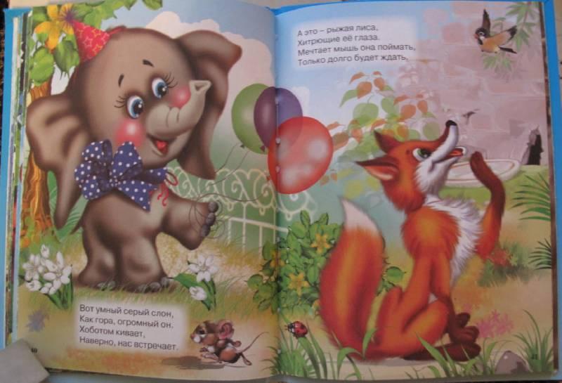 Иллюстрация 7 из 19 для Веселые стихи о животных - Мигунова, Куликовская, Корнеева, Зуева | Лабиринт - книги. Источник: lirakat